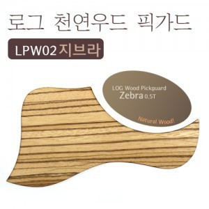 Log - wood pickguard (zebra)